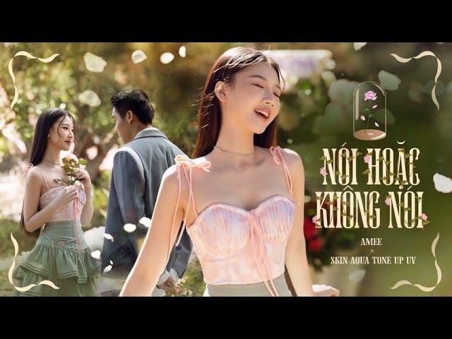 AMEE x SKIN AQUA TONE UP UV - NÓI HOẶC KHÔNG NÓI | Official Music Video -  YouTube